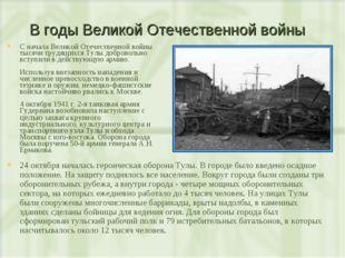 В годы Великой Отечественной войны 24 октября началась героическая оборона Ту