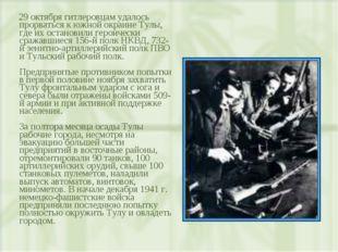 29 октября гитлеровцам удалось прорваться к южной окраине Тулы, где их остан