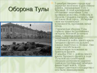 Оборона Тулы 3 декабря севернее города враг перерезал железную и шоссейную до