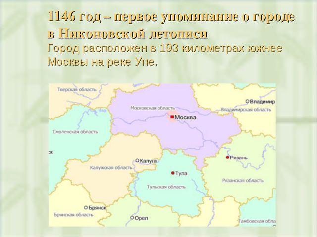 1146 год – первое упоминание о городе в Никоновской летописи Город расположен...