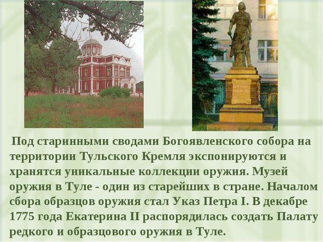 Под старинными сводами Богоявленского собора на территории Тульского Кремля...