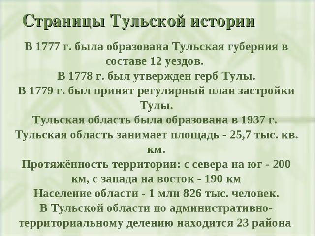 Страницы Тульской истории В 1777 г. была образована Тульская губерния в соста...