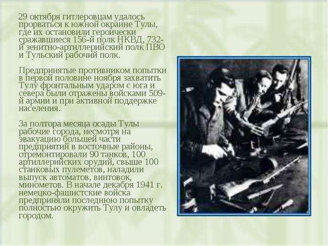 29 октября гитлеровцам удалось прорваться к южной окраине Тулы, где их остан...
