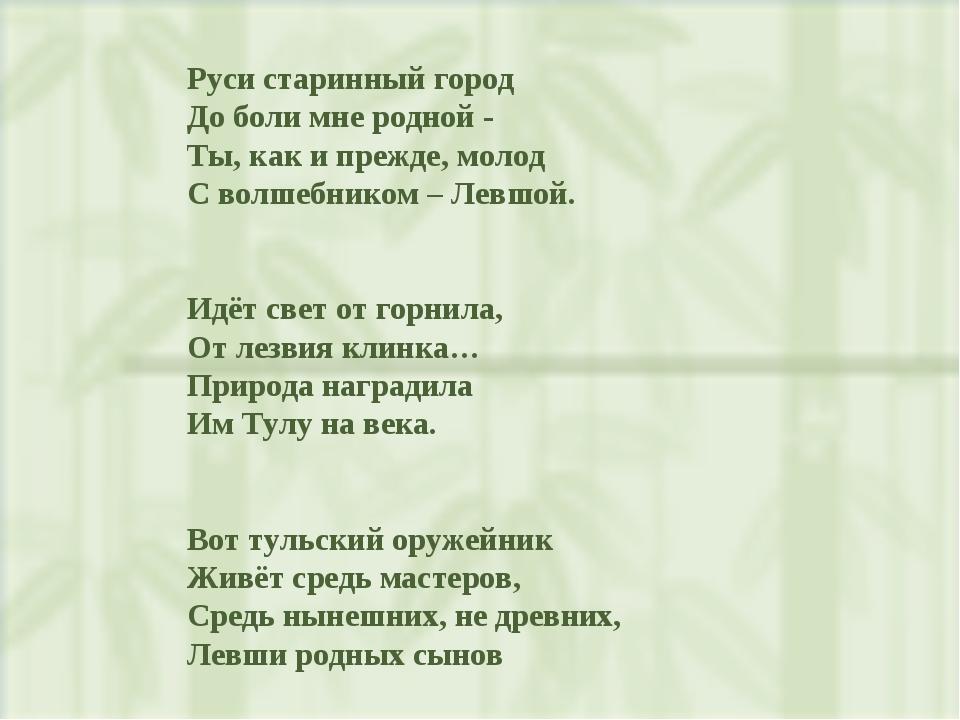 Руси старинный город До боли мне родной - Ты, как и прежде, молод С волшебни...