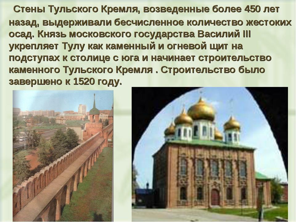 Стены Тульского Кремля, возведенные более 450 лет назад, выдерживали бесчисл...