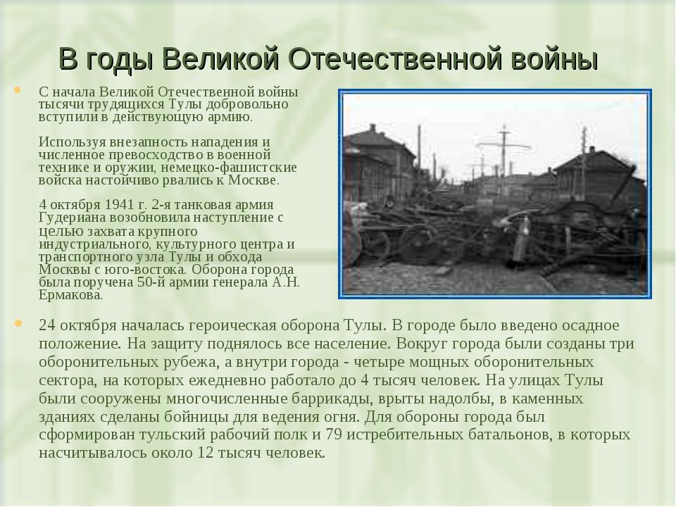 В годы Великой Отечественной войны 24 октября началась героическая оборона Ту...