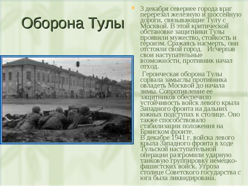 Оборона Тулы 3 декабря севернее города враг перерезал железную и шоссейную до...