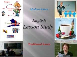 Lesson Study English Modern lesson Traditional lesson А В С
