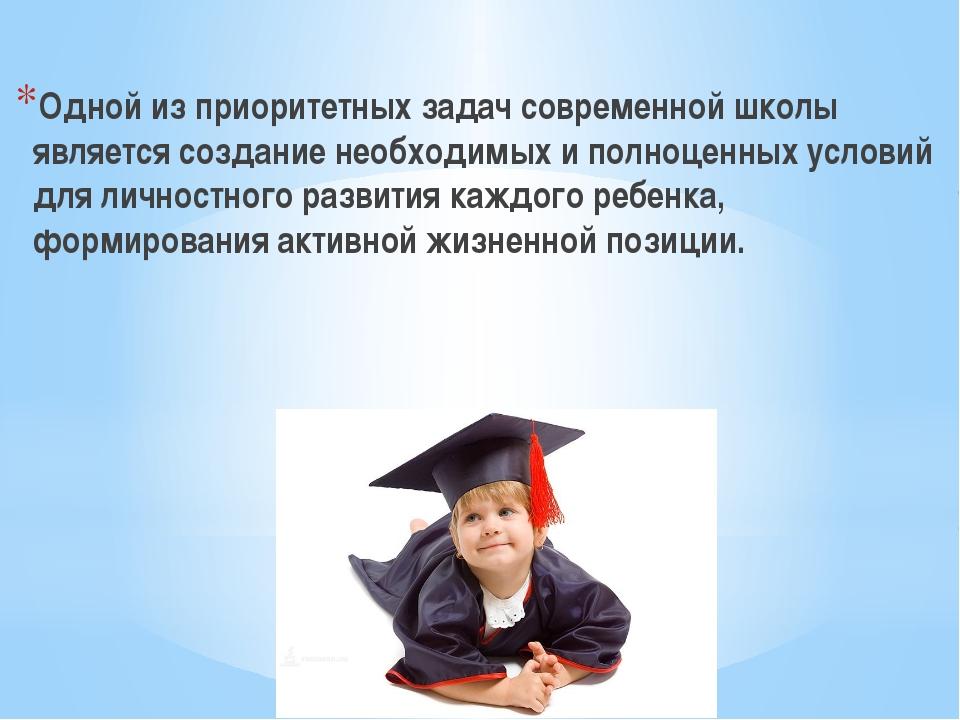 Одной из приоритетных задач современной школы является создание необходимых...