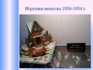 Игрушки выпуска 1950-1954 г.