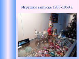 Игрушки выпуска 1955-1959 г.