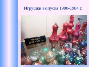 Игрушки выпуска 1980-1984 г.