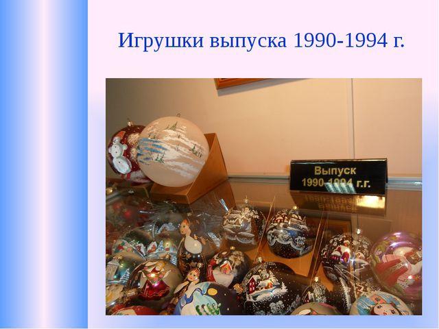 Игрушки выпуска 1990-1994 г.