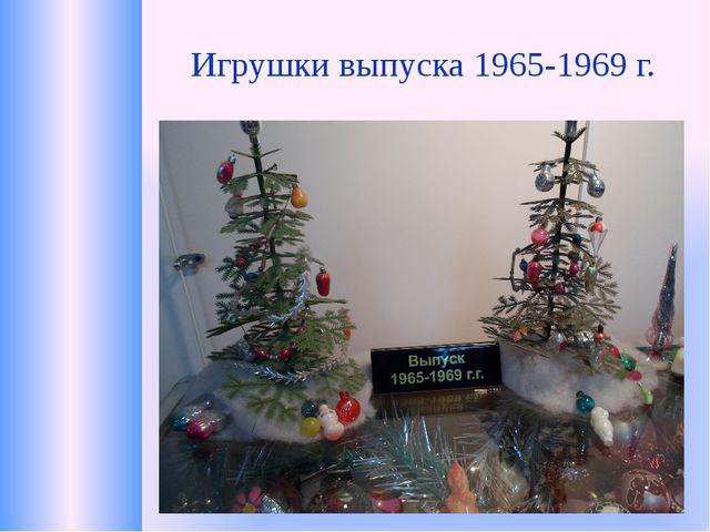 Игрушки выпуска 1965-1969 г.