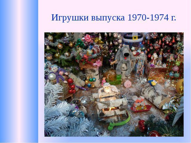 Игрушки выпуска 1970-1974 г.
