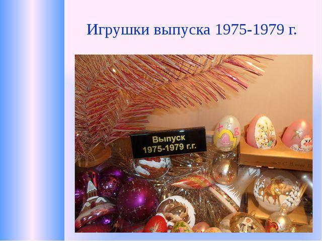 Игрушки выпуска 1975-1979 г.