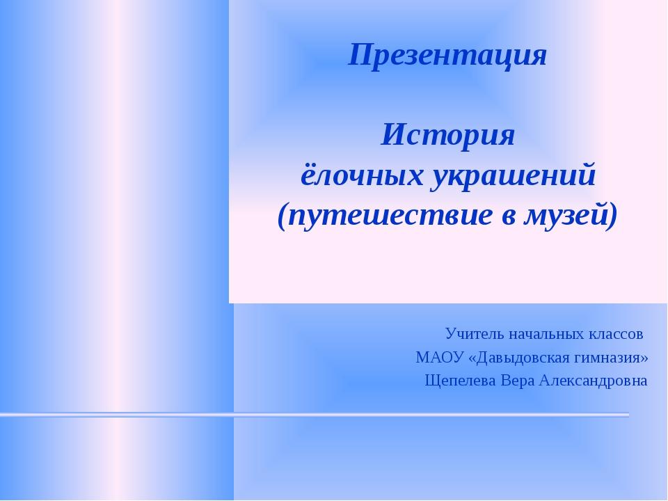 Презентация История ёлочных украшений (путешествие в музей) Учитель начальных...