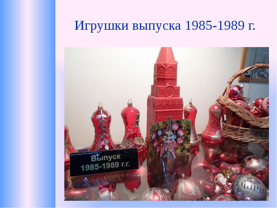 Игрушки выпуска 1985-1989 г.