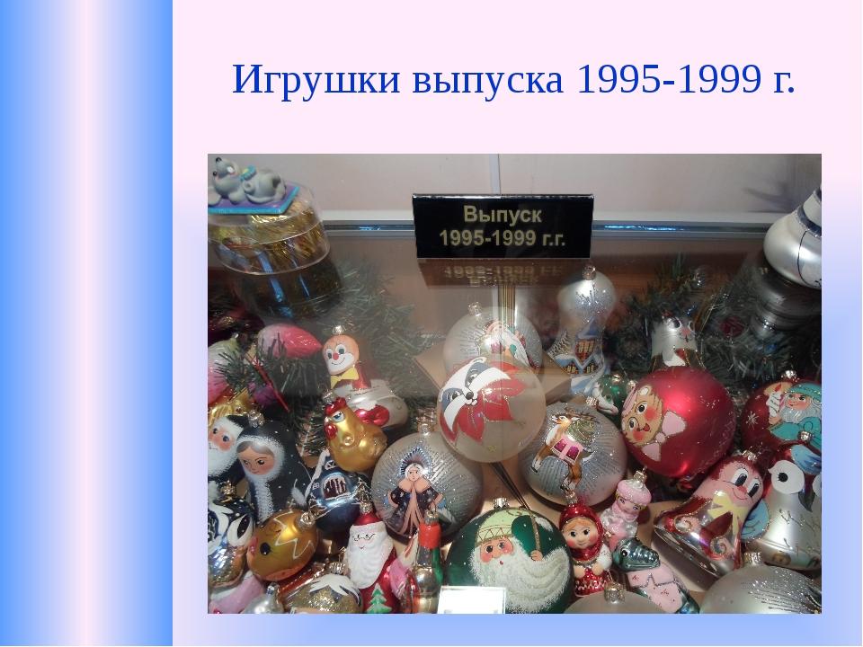 Игрушки выпуска 1995-1999 г.