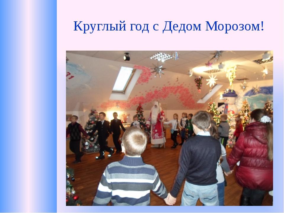 Круглый год с Дедом Морозом!