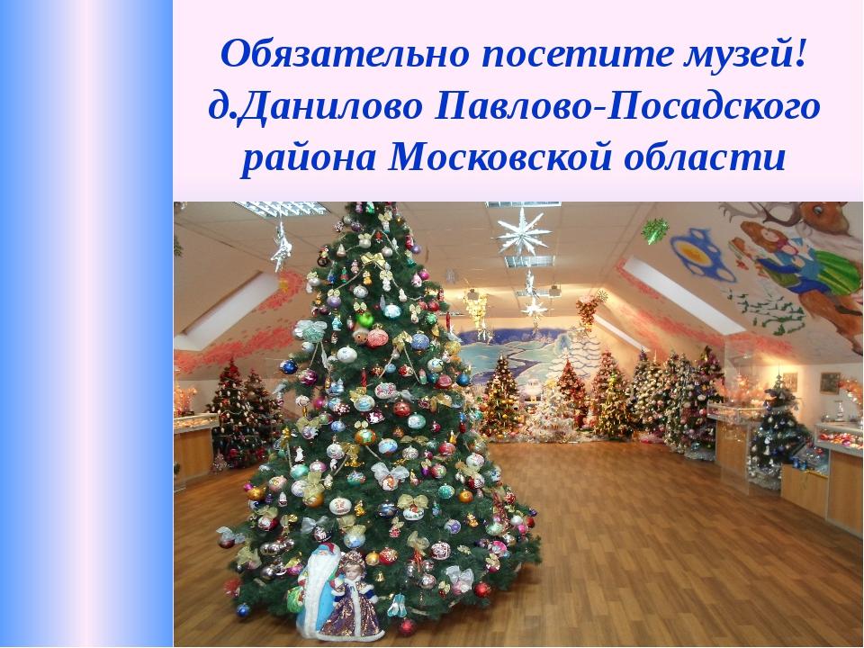 Обязательно посетите музей! д.Данилово Павлово-Посадского района Московской о...