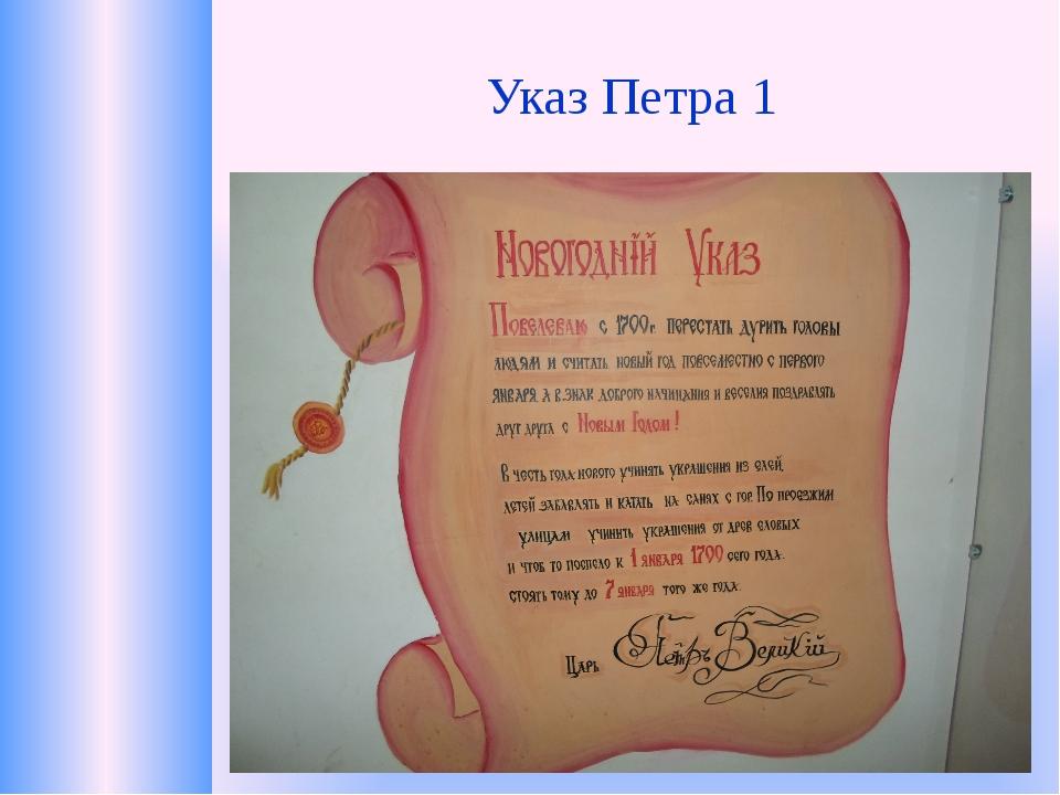 Указ Петра 1