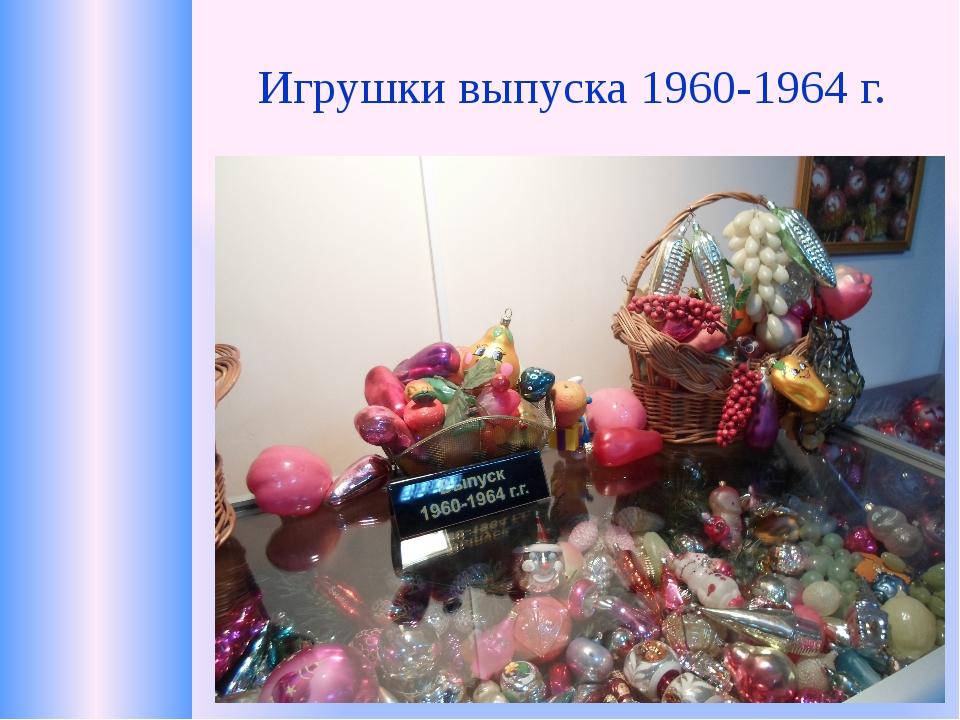 Игрушки выпуска 1960-1964 г.