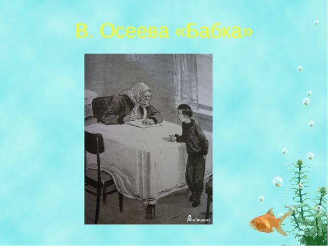 В. Осеева «Бабка»
