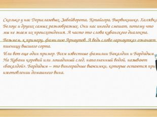 Сколько у нас Дериглазовых, Забейворота, Копайгора, Вырвикишко, Халявко, Бело