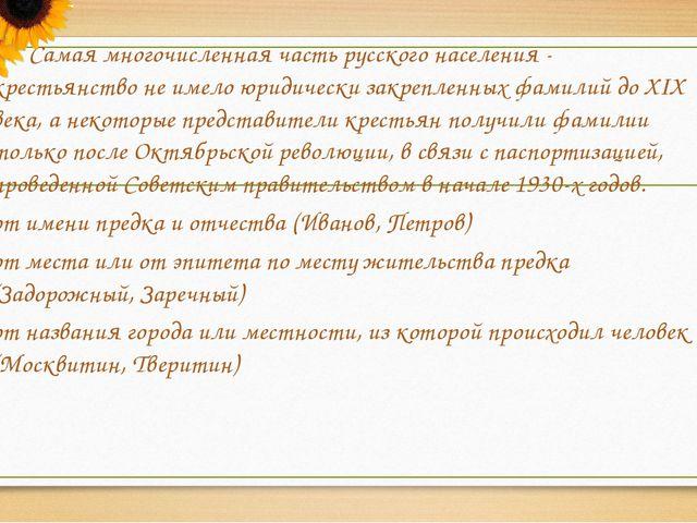 Самая многочисленная часть русского населения - крестьянство не им...