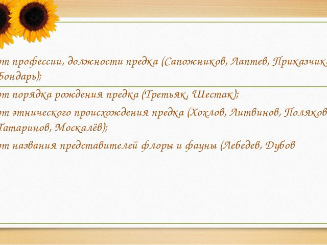от профессии, должности предка (Сапожников, Лаптев, Приказчиков, Бондарь); о...