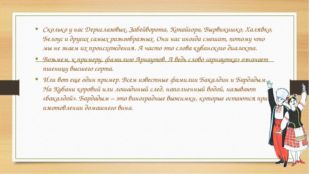 Сколько у нас Дериглазовых, Забейворота, Копайгора, Вырвикишко, Халявко, Бело...