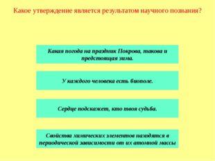 Результат познавательной деятельности не зависит от доступности объекта позна