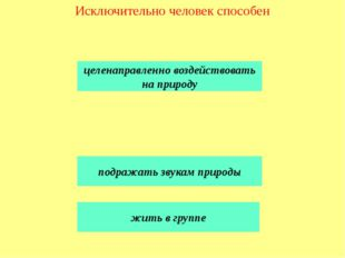 Верны ли следующие суждения о человеке? верны оба суждения верно только А вер