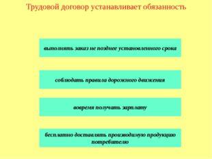 Понятие «ратификация» означает вступление в силу с момента издания в централь