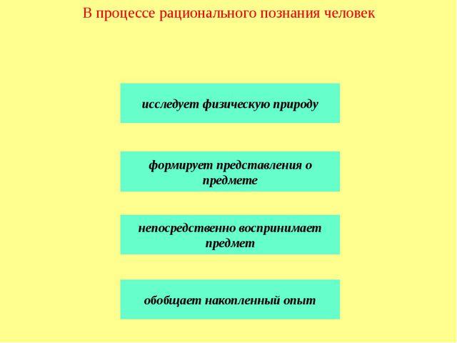 Благодаря научному познанию человек имеет представление об окружающей среде м...
