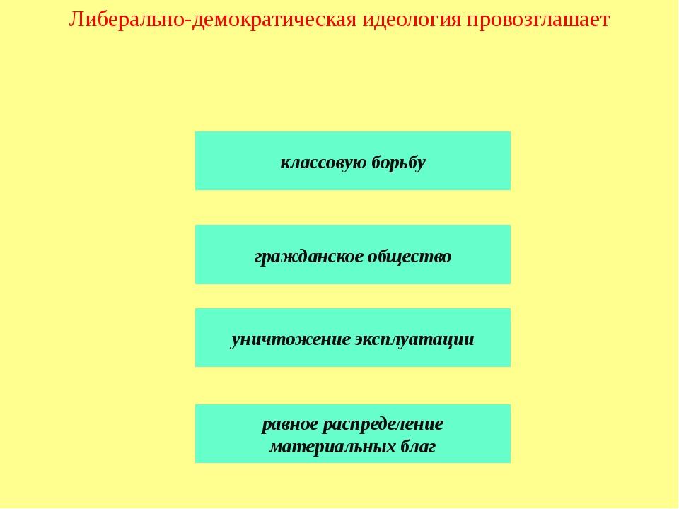 Цель любого государства разработка основного закона согласование общественных...
