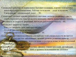 СИТУАЦИЯ Главный редактор пригласил вас к себе и, передав факты о злоупотреб