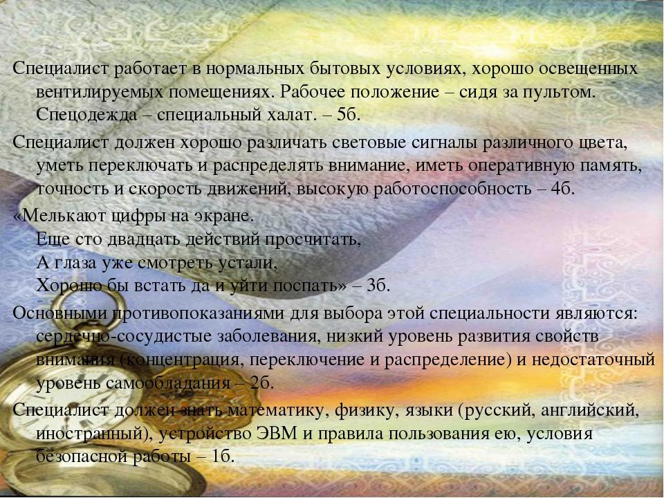 СИТУАЦИЯ Главный редактор пригласил вас к себе и, передав факты о злоупотреб...