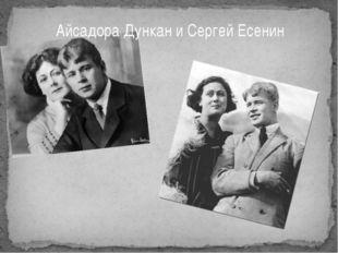 Айсадора Дункан и Сергей Есенин