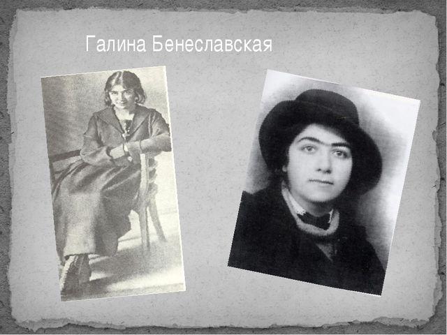Галина Бенеславская