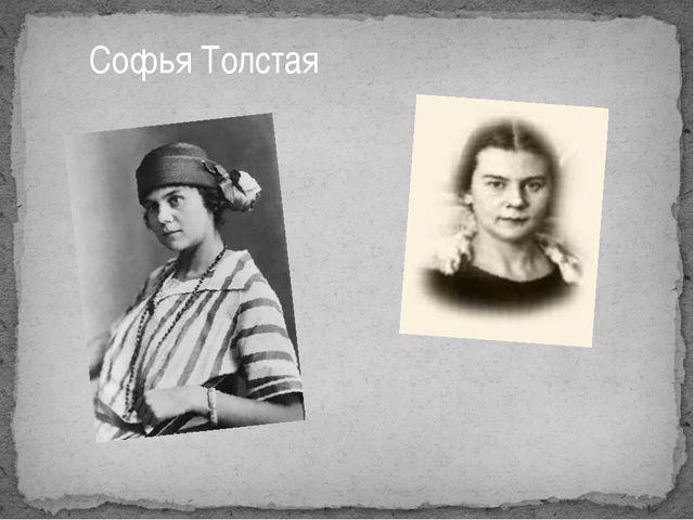 Софья Толстая