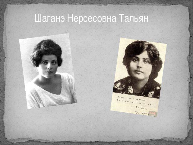 Шаганэ Нерсесовна Тальян