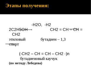 Этапы получения: Этапы получения: -Н2О, -Н2 2С2Н5ОН СН2 = СН – СН = СН2 этило