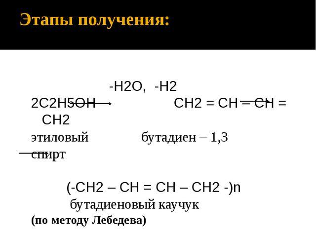 Этапы получения: Этапы получения: -Н2О, -Н2 2С2Н5ОН СН2 = СН – СН = СН2 этило...