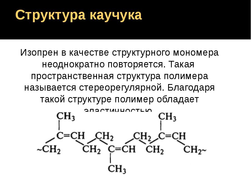 Структура каучука Изопрен в качестве структурного мономера неоднократно повто...