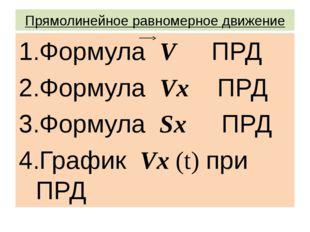 Прямолинейное равномерное движение Формула V ПРД Формула Vx ПРД Формула Sx ПР