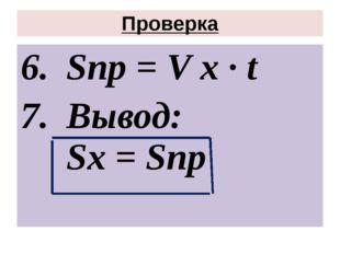 Проверка Sпр = V x · t Вывод: Sx = Sпр