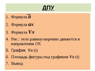 ДПУ Формула a Формула ax Формула Vx Рис.: тело равноускоренно движется в напр