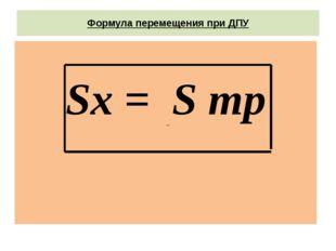 Формула перемещения при ДПУ Sx = S тр